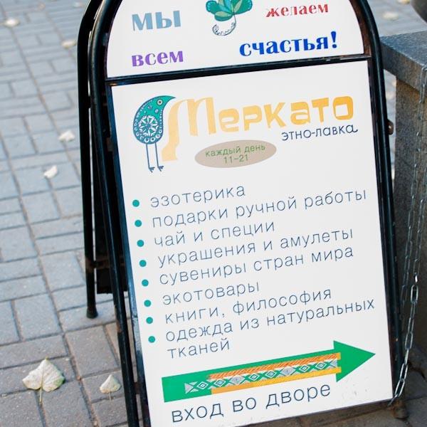 plau5ible-etno-magazin-merkato-25