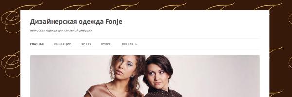 fonje-ru