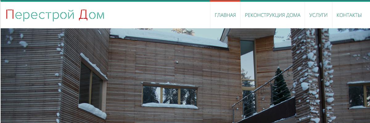 perestroy-dom-ru